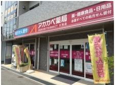 アカカベ薬局 大利店の画像