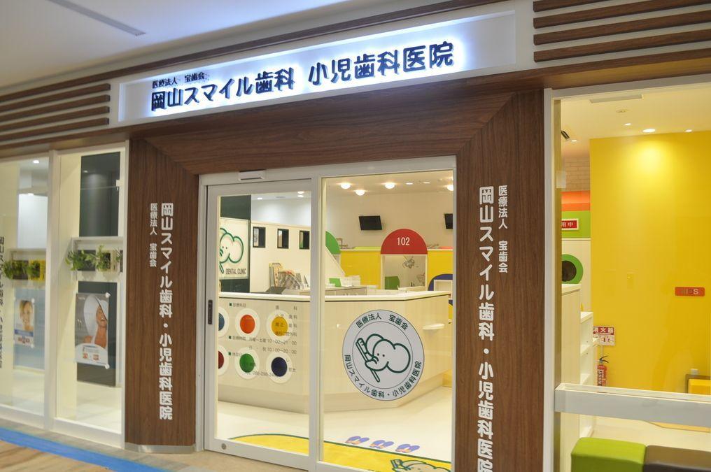 岡山スマイル歯科小児歯科医院の画像