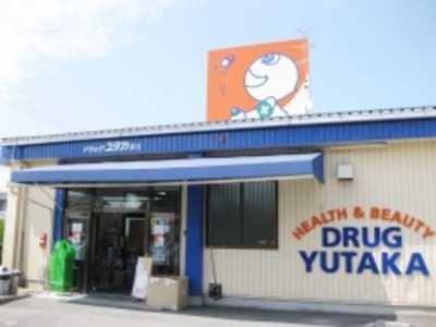 ドラッグユタカ安土店の画像