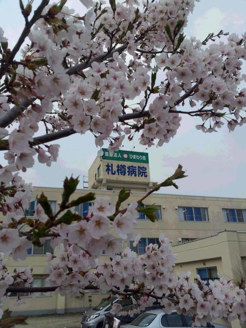 札樽病院の画像