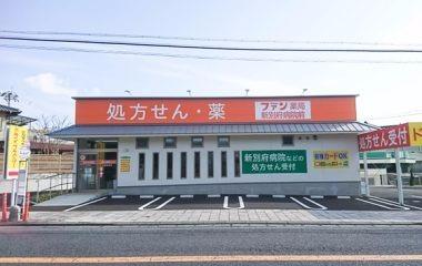 ファン薬局 新別府病院前の画像