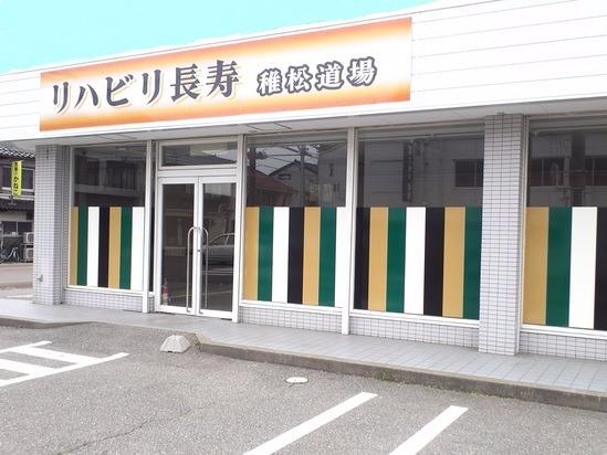 デイサービスリハビリ長寿 稚松道場の画像