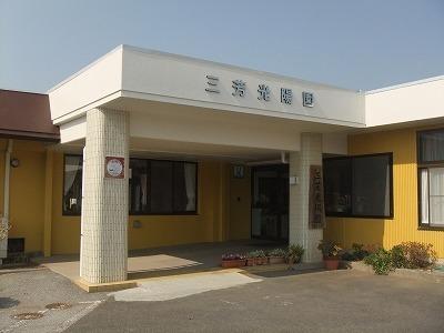 特別養護老人ホーム三芳光陽園の画像