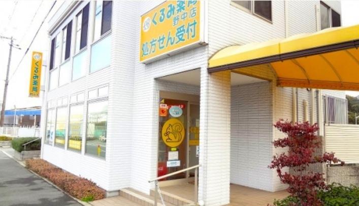くるみ薬局藤井寺野中店の画像