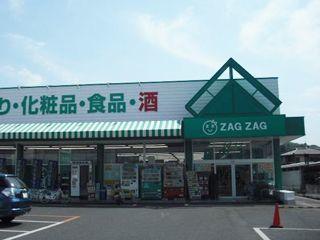 ザグザグ玉島店の画像