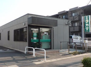 薬局タカサ 松ケ島店の画像