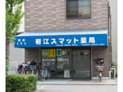 若江スマット薬局(薬剤師の求人)の写真