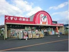 ドラッグストアアカカベ 津田店の画像