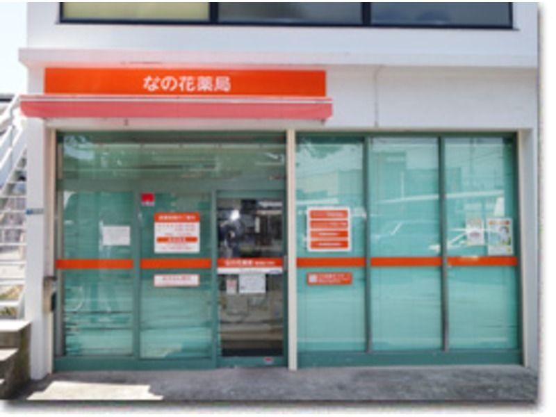 なの花薬局横須賀大津店の画像
