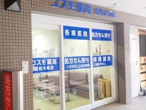 コスモ薬局 雪谷大塚店の画像