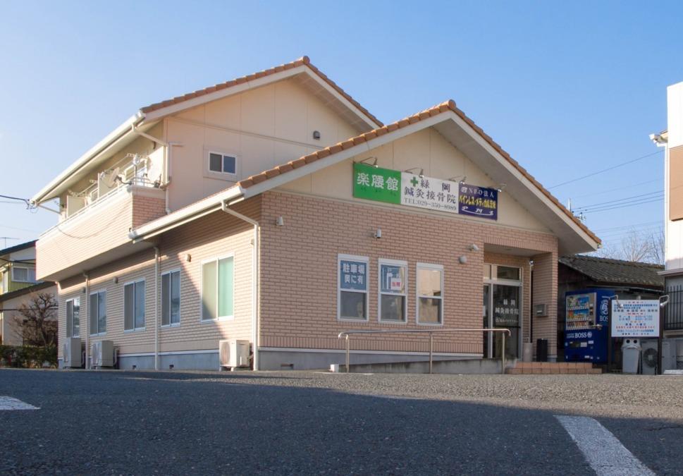 楽腰館緑岡鍼灸接骨院の画像