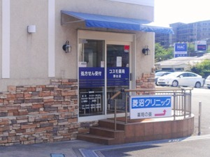 コスモ薬局 野比店の画像