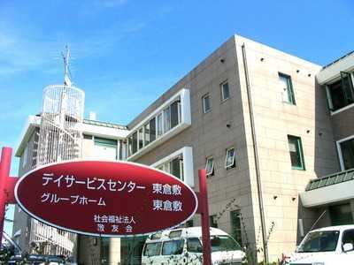 デイサービスセンター東倉敷の画像