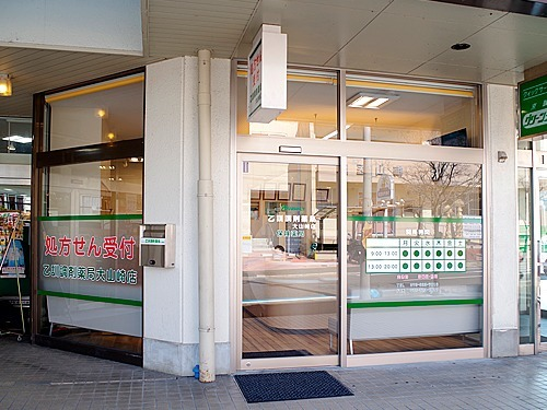 乙訓調剤薬局 大山崎店(医療事務/受付の求人)の写真1枚目: