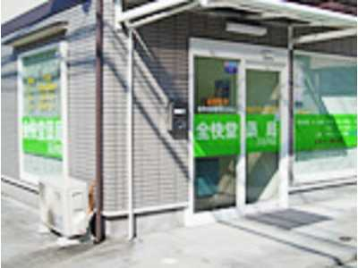 全快堂薬局五日市店の画像