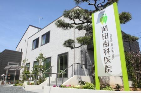 岡田歯科医院の画像