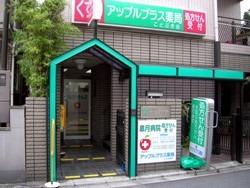 アップルプラス薬局 ことぶき店の画像