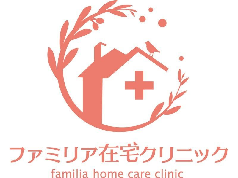 ファミリア在宅クリニック(医師の求人)の写真:横浜市戸塚区にて、在宅医療を専門とするクリニックです。