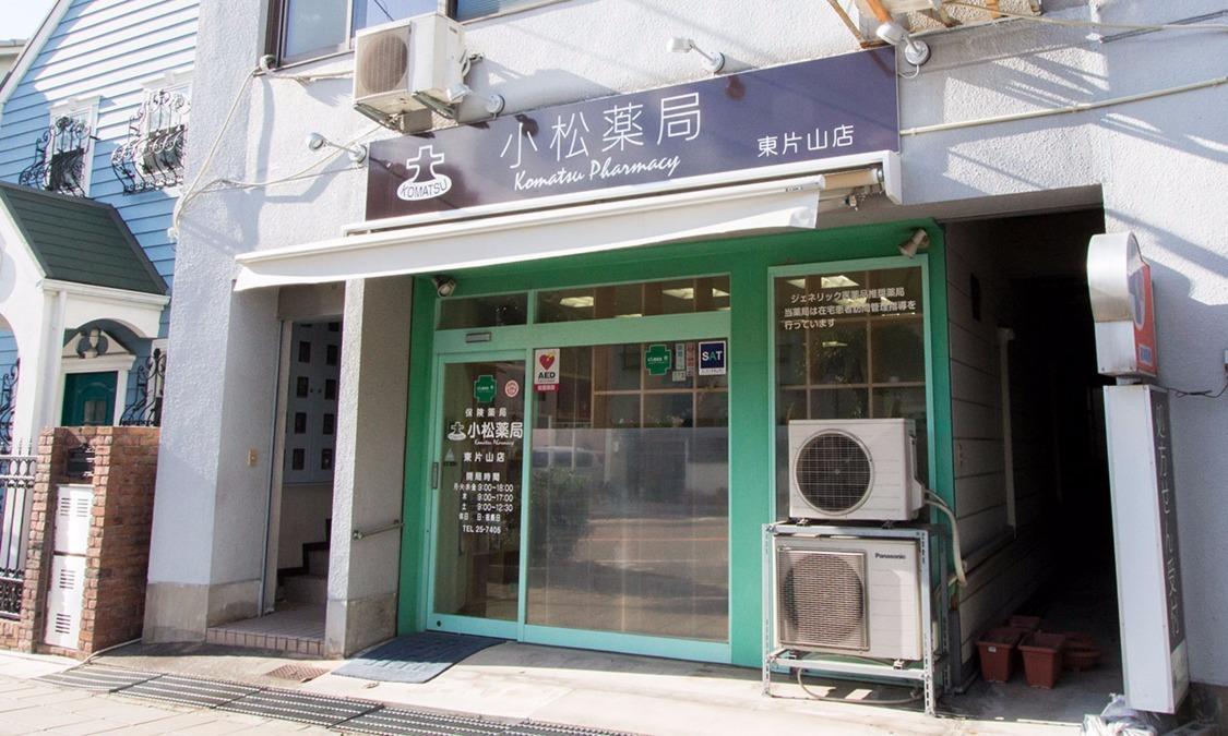 小松薬局 東片山店の画像