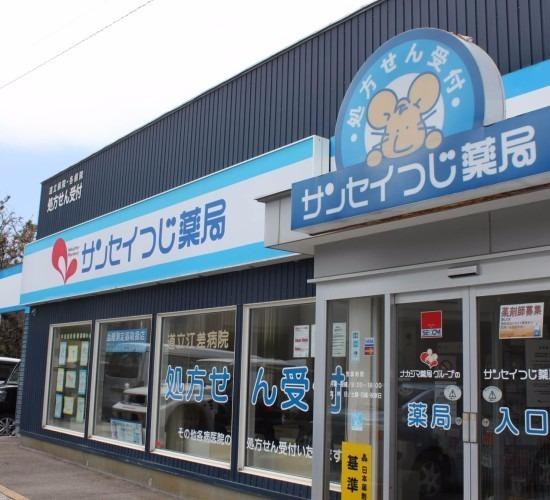サンセイつじ薬局の画像