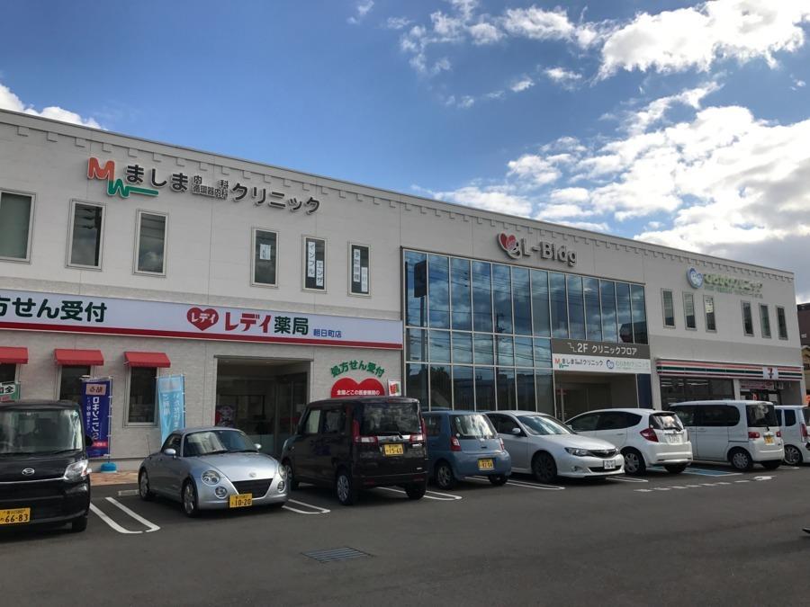 レデイ薬局 朝日町店の画像