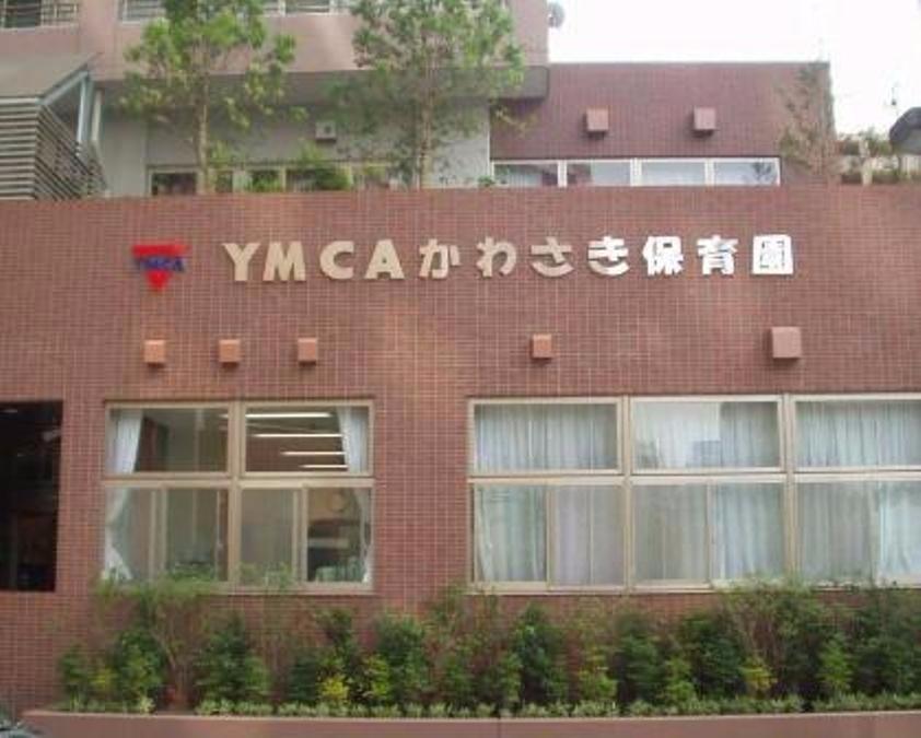 YMCAかわさき保育園