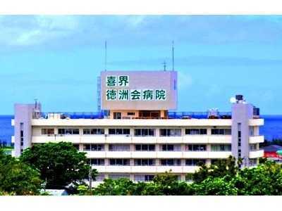 喜会徳洲会病院の画像