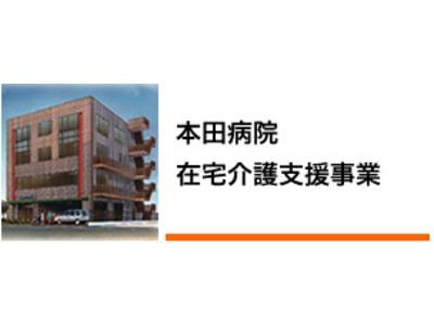 本田病院在宅介護支援事業【訪問介護事業部】の画像
