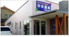 中央薬局国済寺店の画像