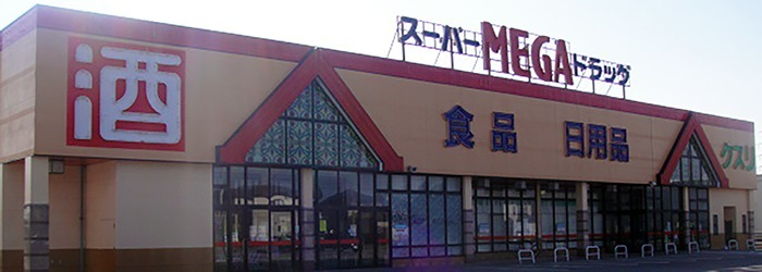 メガ仁井田店の写真1枚目:地域の皆様に満足いただけるサービスの提供を目指しております。