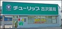 チューリップ古沢薬局の画像