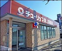 チューリップ東上関薬局の画像
