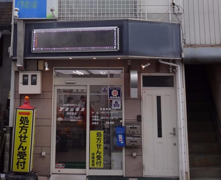 津山薬局 田町南店の画像