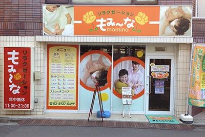 もみーな武蔵関店の画像