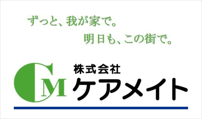 株式会社ケアメイト サービスサポート部の画像