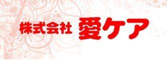 愛ケア浦和居宅支援事業所の画像