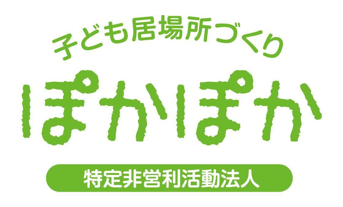 ぽかぽか法善寺【放課後等デイサービス】の画像