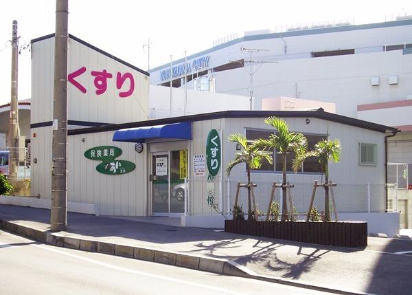 あい薬局 経塚店の画像