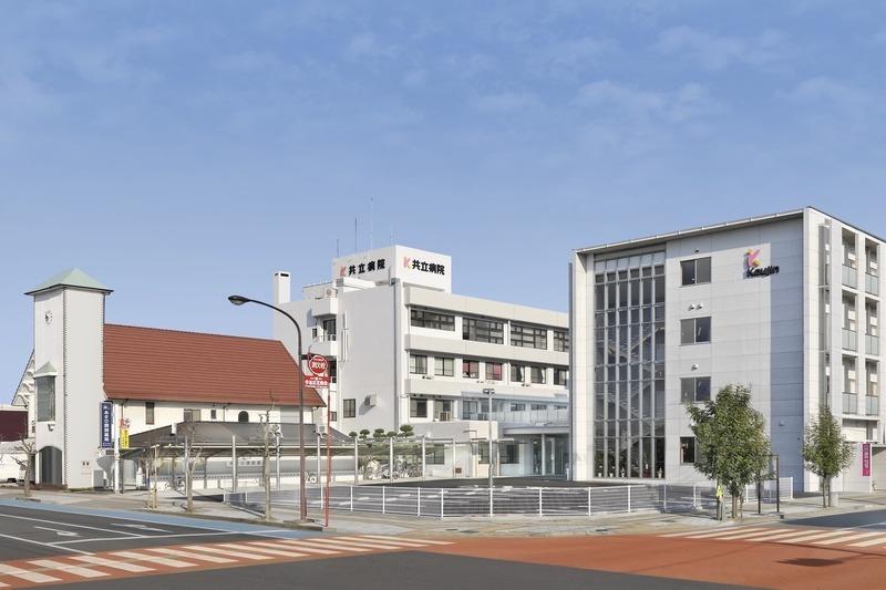 共立病院の画像