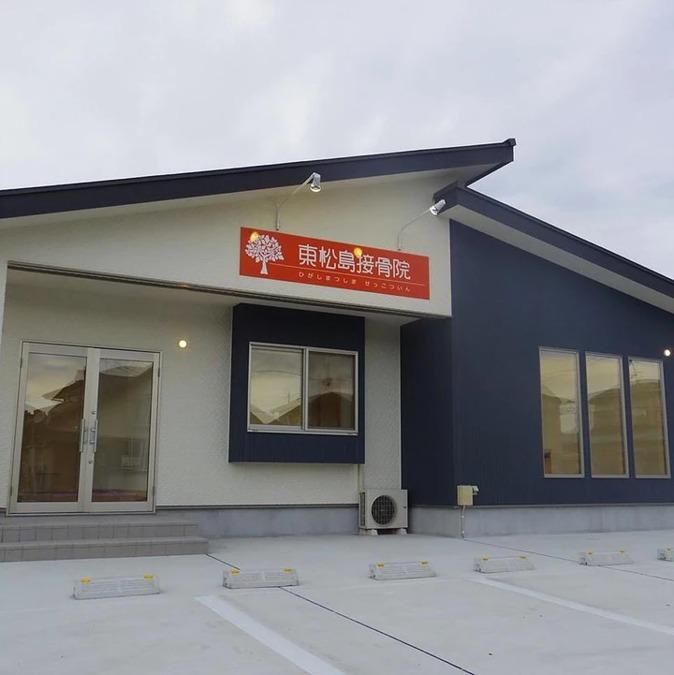 東松島接骨院の画像