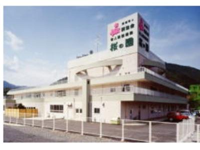 介護老人保健施設 桜の園の画像