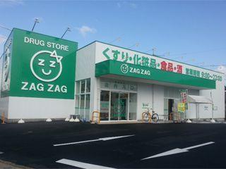 ザグザグ下伊福店の画像