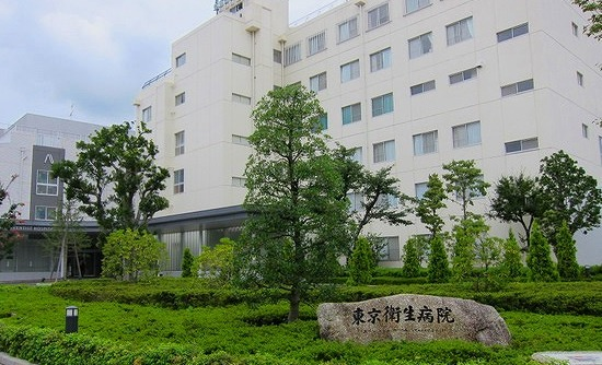 東京衛生病院の画像