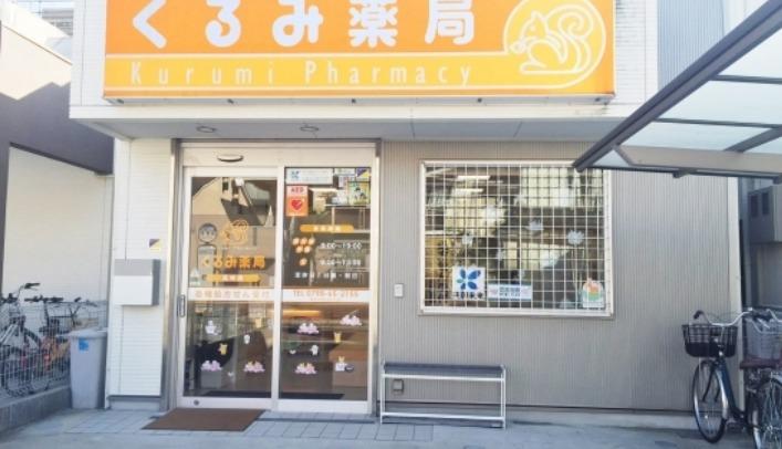 くるみ薬局瓦林店の画像