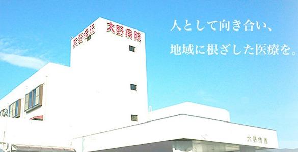 大野病院の画像