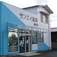 サンエイ薬局高洲店の画像