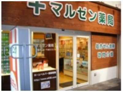 マルゼン薬局株式会社 マルゼン薬局 都島本店の画像