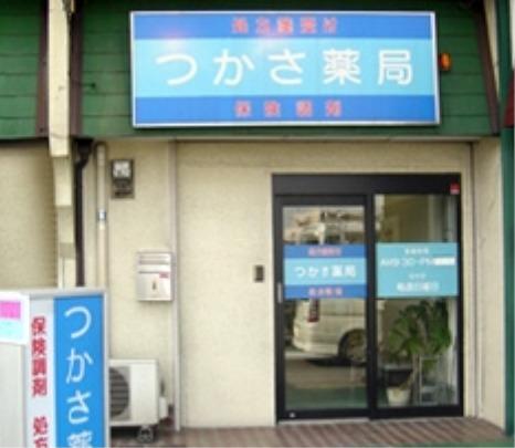 つかさ薬局 寝屋川支店の画像