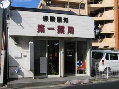 第一薬局 本店の画像