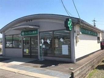 ファーマシィ薬局新徳田の画像